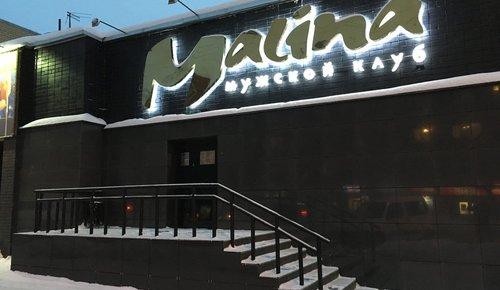 Малина мужской клуб киров официальный ночные клубы 2 гис
