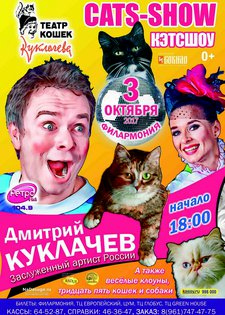 «CATS-SHOW»