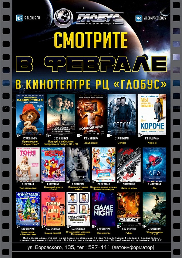 Киров месяц афиша кино на